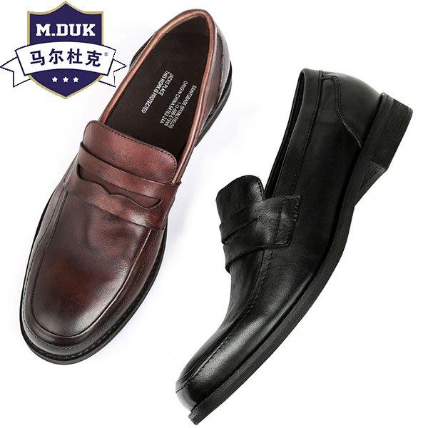 【馬爾杜克】高檔精品男鞋 3/15 MEDK1144 真皮頭層牛皮時尚復古樂福鞋手工皮鞋套腳休閒商務正裝皮鞋 兩件免運