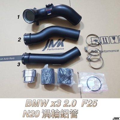 BMW X3 2.0 F25 N20 渦輪鋁管 套組