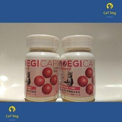 日本共立製藥 MOEGICAP MOEGITAB 貝節益