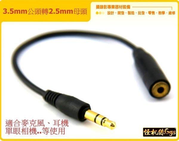 怪機絲 3.5 mm 轉 2.5 mm 轉接 頭 3.5 公 轉 2.5 母 麥克風 耳機 單眼相機 延長 線 轉接 線 5d2 5d3