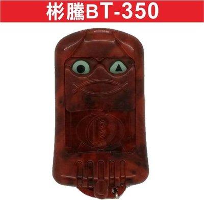 遙控器達人彬騰BT-350 自行撥碼 發射器 快速捲門 電動門遙控器 各式遙控器維修 鐵捲門遙控器 拷貝