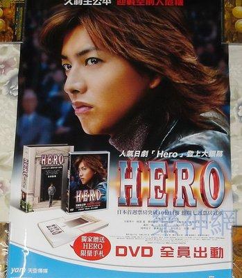 (Smap) 木村拓哉Takuya Kimura -HERO【原版宣傳海報】(贈 日版DM)~未貼!免競標~