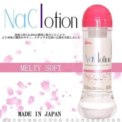 日本原裝NaClotion自然感覺潤滑液360mlMELTY SOFT低黏度/水潤型粉