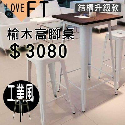 《LOVE》現貨餐桌 餐椅 鐵椅 鐵皮椅 矮凳 高腳椅 工業風 吧檯椅 餐桌 辦公椅 北歐 鞋櫃 衣櫃 書桌 電腦椅mt