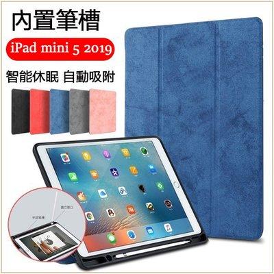 復古緬紋皮套 蘋果 iPad mini 5 2019版 平板保護套 7.9吋 內置筆槽 支架 全包 軟殼 保護套