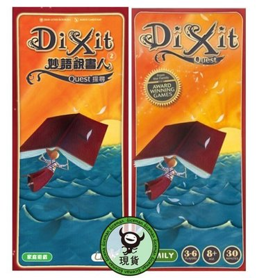 骰子人桌遊~ 厚套 妙語說書人~擴充2~探尋 Dixit Quest Ex2 繁英 只言片語.情節.妙不可言