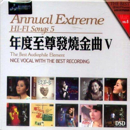 2012年度至尊發燒金曲V / 合輯 --- DSD0201