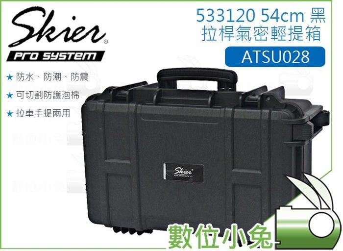 數位小兔【Skier ATSU028 533120 54cm 拉桿氣密輕提箱 黑】手提箱 附泡棉 拉桿箱 氣密箱 防撞箱