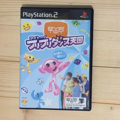 PS2 搖咧搖咧舞蹈天國 (二手遊戲) *需搭配EYE TOY CAMERA