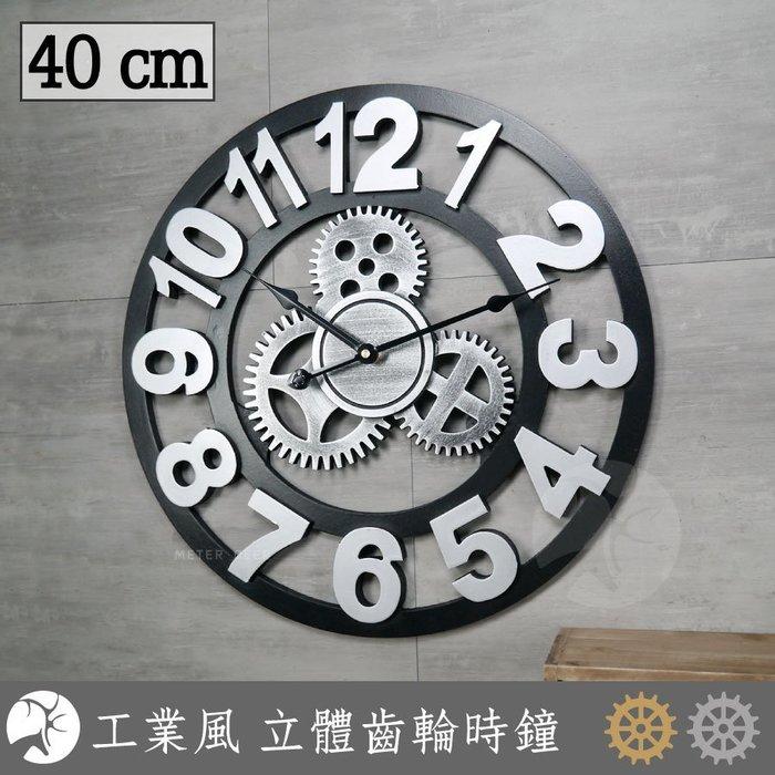 復古流行工業風加大款齒輪造型木質立體掛鐘 金銀色阿拉伯數字簍空刻度靜音時鐘店牆壁面裝飾品味掛飾設計師款時尚時鐘-米鹿家居