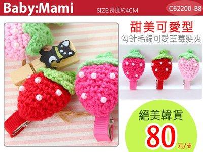 貝比幸福小舖【62200-B8】韓系甜美可愛勾針毛線草莓造型髮夾/髮飾  一支