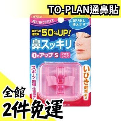 日本- TO-PLAN 鼻塞器 止鼾器 粉色 通鼻 止鼾 防打呼 鼻塞呼吸器 熱銷第一 粉色女性小朋友用【水貨碼頭】