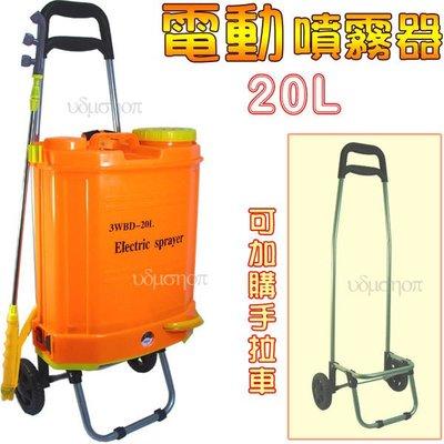 20L電動噴霧器(大)背式噴霧筒 灑水器 澆花.消毒.噴農藥機20公升電動噴霧機*15951*
