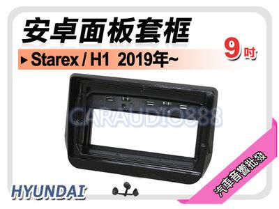 【提供七天鑑賞】現代 HYUNDAI Starex/H1 2019年~ 9吋安卓面板框 套框 HY-2304IX