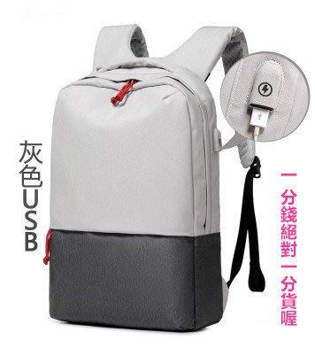 2017電腦商務旅行男士USB充電背包雙肩包