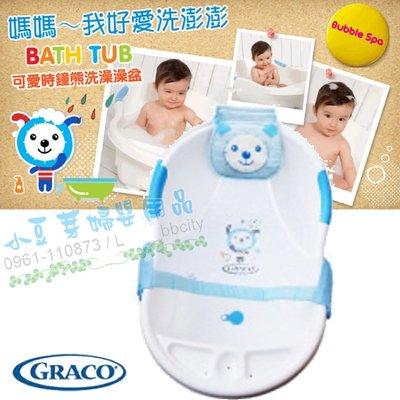 Graco 洗澡澡盆+可沐浴網 §小豆芽§ Graco 可愛時鐘熊洗澡澡盆+可調式沐浴網