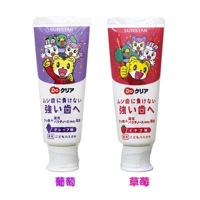 【易油網】兒童牙膏 巧虎 葡萄/草莓 香味 口腔清潔 非麵包超人