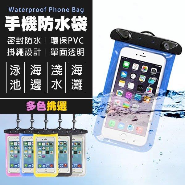 【coni mall】手機防水袋 3.5吋~5.8吋通用型 iPhone/HTC/三星/OPPO/華為 海邊 度假 浮潛