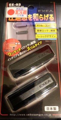 【益迅汽車】SEIKO EE-93細長型安全帶固定夾 台中市