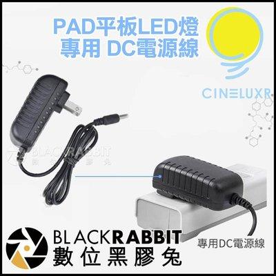 數位黑膠兔【 CINELUXR PAD 平板LED燈 專用 DC電源線 】 CL-H180T CL-H280T 補光燈