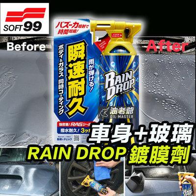 SOFT99 車身+玻璃 鍍膜劑 RA...