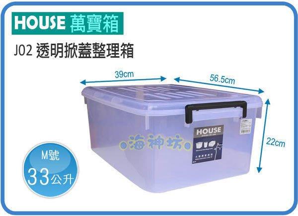 =海神坊=台灣製 J02 透明萬寶箱 掀蓋式收納箱 置物箱 整理箱 分類箱 玩具箱 附蓋 33L 10入2100元免運