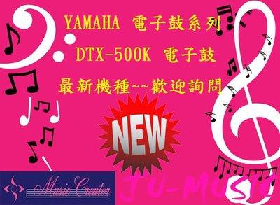 造韻樂器音響- JU-MUSIC - 全新 YAMAHA DTX-500K DTX 500 電子鼓 另有 高階 XM 電子鼓