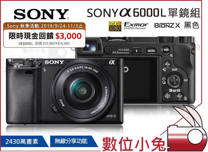 數位小兔【 SONY A6000L + SELP1650 單鏡組 黑 秋季活動 限時回饋至11/3止】變焦鏡頭 公司貨