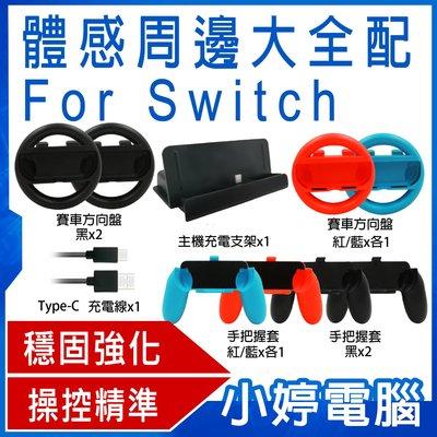 【小婷電腦*遊戲】全新 體感周邊大全配 10件組for Switch 穩固安裝 孔位精準 任天堂主機 專用配件