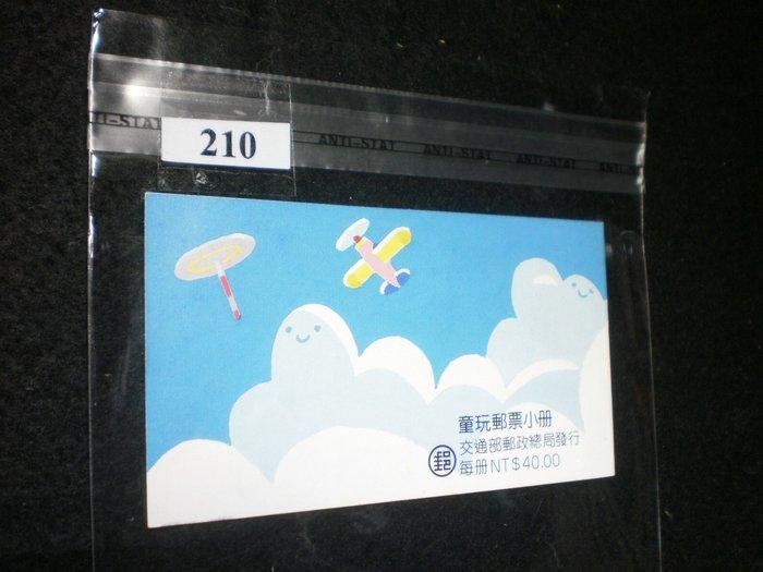 【中華民國童玩郵票小冊〈八十二年版〉  】 應郵-210