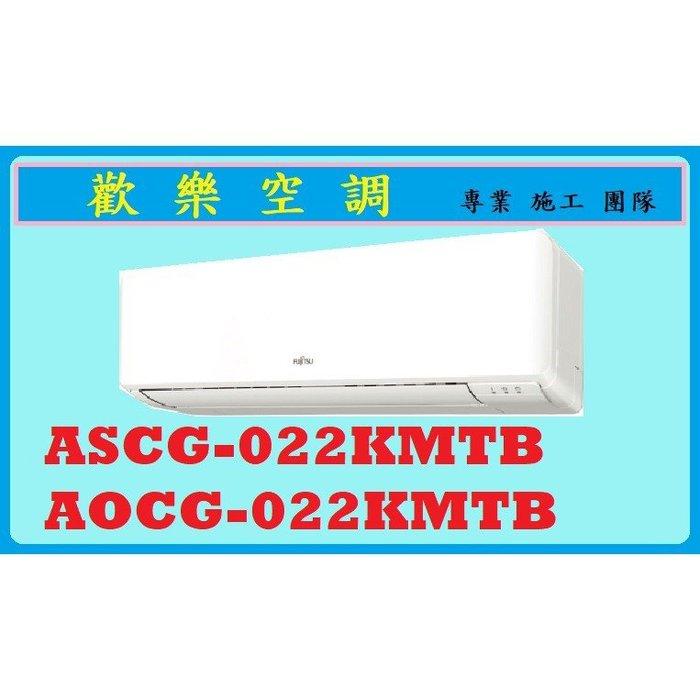 ❆歡樂空調❆Fujitsu富士通冷氣/ASCG-022KMTB/AOCG-022KMTB/冷暖變頻/優級美型系列