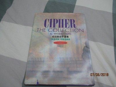 成田美名子畫集 CIPHER THE COLLECTION 畫集 雙星奇緣完整保存版