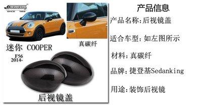 BMW寶馬MINI cooper f56專用碳纖維後照鏡裝飾片CARBON裝飾片