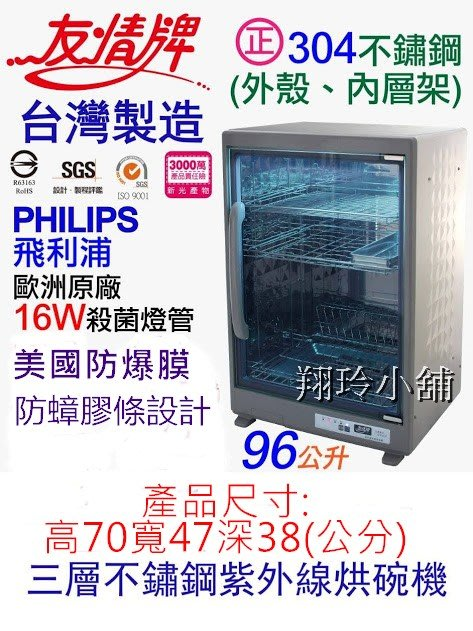 【翔玲小舖】96公升PF-6570友情牌3層全不鏽鋼紫外線烘碗機(附筷架)
