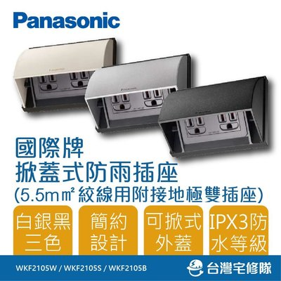 Panasonic國際牌 掀蓋式防雨插...