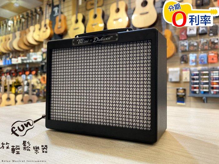 『放輕鬆樂器』全館免運費!Fender MD20 MINI DELUXE AMPLIFIER 電吉他 小音箱 電池供電
