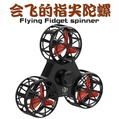 飛行指尖陀螺手指間回旋飛行器磁懸浮會飛減壓玩具玩具