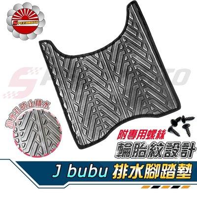 【Speedmoto】JBUBU 排水 腳踏墊 輪胎紋設計 JBUBU115 止滑 踏墊 腳踏 排水 鬆餅 腳墊