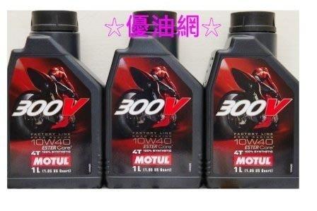 ☆優油網☆法國魔特MOTUL 300V FACTORY LINE Double Ester 10W/40 雙酯基全合成機油