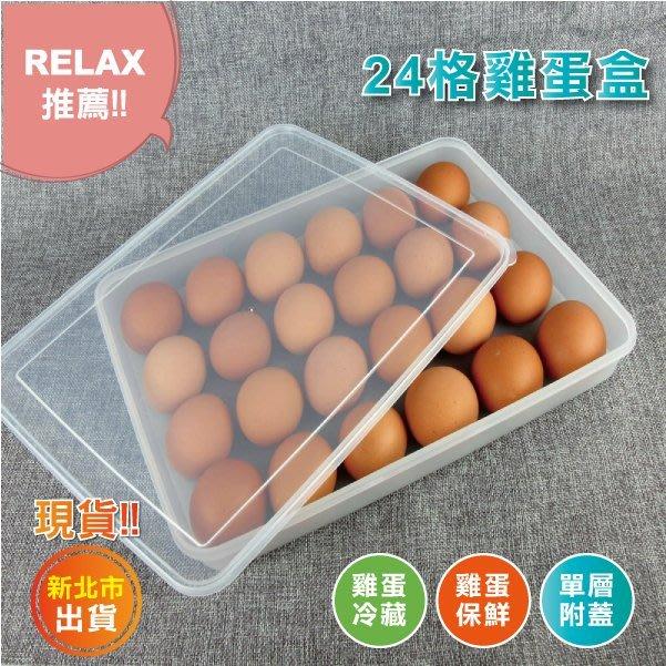 【Relax一下】24格/雞蛋盒/保鮮盒/密封盒/冰箱/蛋盒/蛋盤/雞蛋/收納/有蓋/分格/盒/冰箱【B081-3】現貨