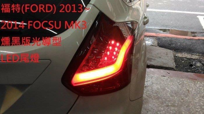 花蓮【阿勇的店】FORD FOCUS 13 14 MK3 墨殼版 光柱型LED 尾燈 mk3 尾燈 FOCUS 尾燈