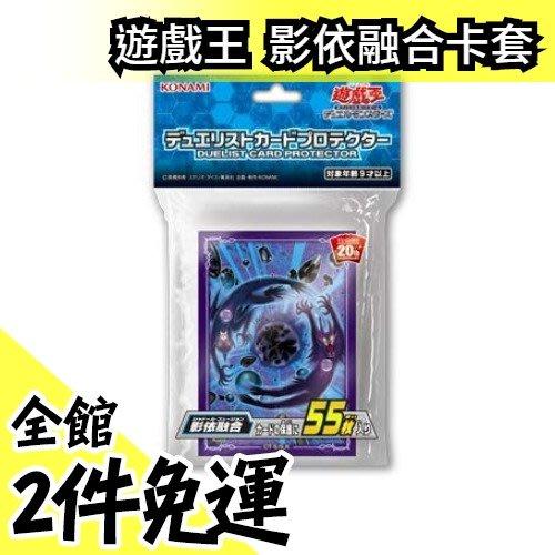 【55枚入】日本 Konami  遊戲王OCG  影依融合卡套  第二層 SD37 黑魔導 青眼白龍 【水貨碼頭】