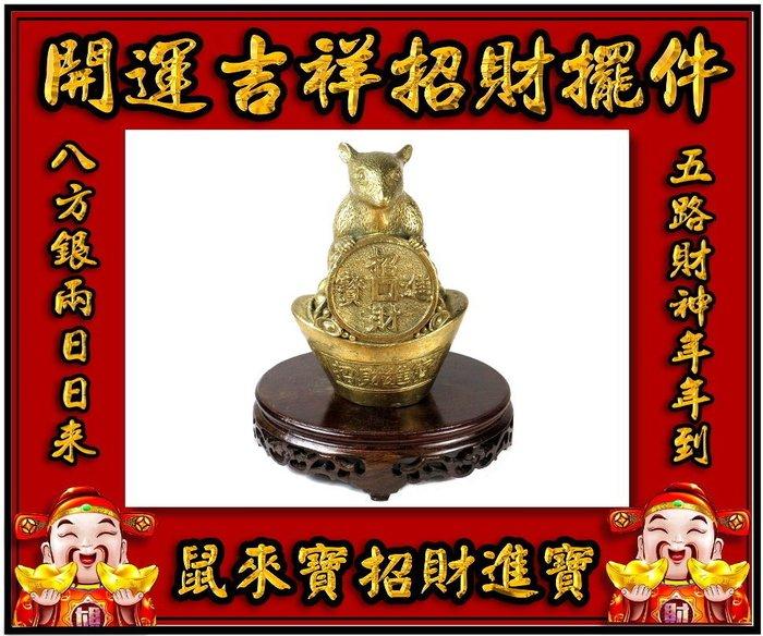 【 金王記拍寶網 】V024  開運招財  鼠來寶招財進寶 開運擺設品 銅製品