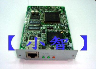 """【小智】SHARP AR-266FP 影印機用"""" 網路卡""""(網卡)"""
