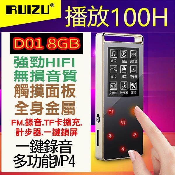 【傻瓜批發】銳族 D01 8G 1.8吋 金屬 觸摸 MP3 MP4 FM 一鍵錄音 電子書 TF卡 100小時續航