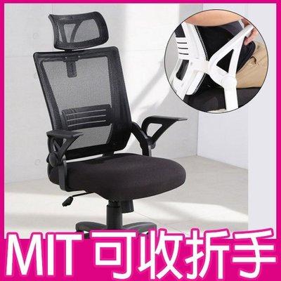 電腦椅 台灣製造! 黑白配頭枕護腰電腦椅 加厚泡棉墊 辦公椅 人體工學椅 護頸脊椎 會議椅主管椅 書房 UA22 概念