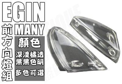 E-GIN 部品 MANY 魅力 100 110 前方向燈組 透明