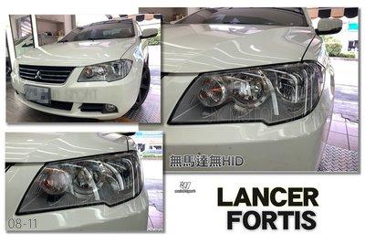 》傑暘國際車身部品《全新 LANCER FORTIS 08 09 10 11年 無電調無HID 原廠型 晶鑽 大燈 頭燈
