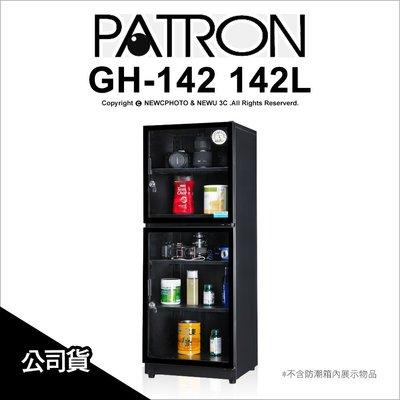 【薪創光華】PATRON 寶藏閣 GH-142 142L 電子指針系列 防潮箱 公司貨 收藏箱 五年保固 除濕 省電