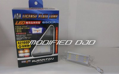 DJD Y0442 BMW 潤福 LED專用型牌照燈 5800K 品質優良
